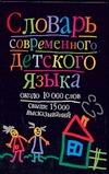 Харченко В.К. - Словарь современного детского языка обложка книги