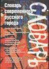 Осипов Б.И. - Словарь современного русского города обложка книги