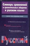 Словарь сравнений и сравнительных оборотов в русском языке