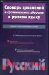 Словарь сравнений и сравнительных оборотов в русском языке Горбачевич К.С.