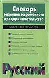 Словарь терминов современного предпринимательства