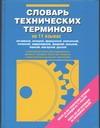 - Словарь технических терминов на 11 языках обложка книги