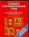 Лазарева Е.И. - Словарь употребительных слов на 11 языках обложка книги