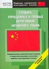 Ли Юй -. - Словарь упрощенных и полных иероглифов китайского языка обложка книги