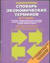 - Словарь экономический терминов на 11 языках обложка книги