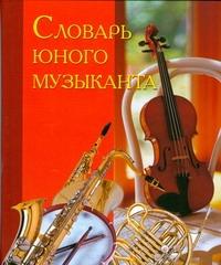 Михеева Л.В. - Словарь юного музыканта обложка книги