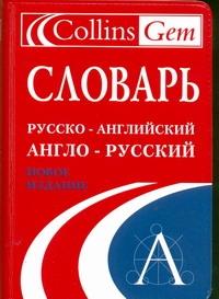 - Словарь. Русско-английский. Англо-русский обложка книги