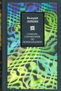 Лейбин Валерий - Словарь-справочник по психоанализу обложка книги
