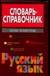 Словарь-справочник.Русский язык Жабцев В.М.