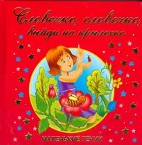 Яснов М. - Словечко, словечко, выйди на крылечко обложка книги