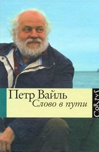 Вайль П.Л. - Слово в пути обложка книги