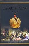 Пикуль В.С. - Слово и дело. [В 2 кн.] Кн. 1. Царица престрашного зраку обложка книги