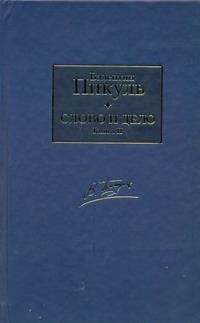 Пикуль В.С. - Слово и дело. [В 2 кн.] Кн. 2. Мои любезные конфиденты обложка книги