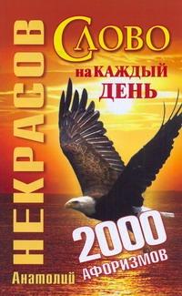 Некрасов А.А. - Слово на каждый день. 2000 афоризмов обложка книги