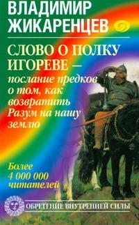 Слово о полку Игореве - послание предков о том, как возвратить Разум на нашу землю обложка книги