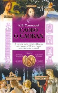 Успенский Л.В. - Слово о словах обложка книги
