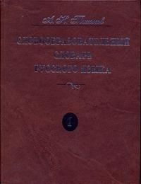 Тихонов А.Н. - Словообразовательный словарь русского языка. В 2 т. Т. 1 обложка книги