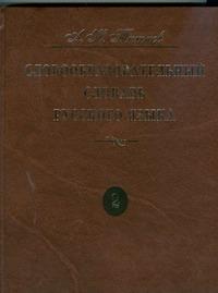 Тихонов Н. Н. - Словообразовательный словарь русского языка. В 2 т. Т. 2 обложка книги