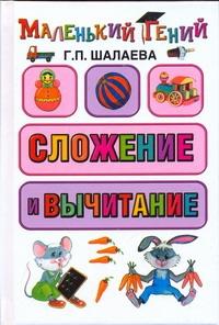 Шалаева Г.П. - Сложение и вычитание обложка книги