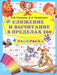 Узорова О.В. - Сложение и вычитание в пределах 100 + раскраска обложка книги