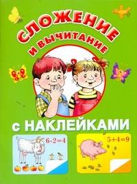 Виноградова Е. - Сложение и вычитание с наклейками обложка книги