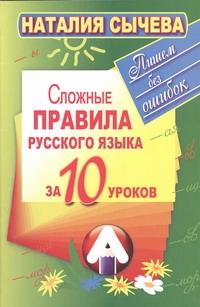 Сычева Н. - Сложные правила русского языка за 10 уроков обложка книги