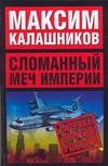 Калашников М. - Сломанный меч Империи обложка книги