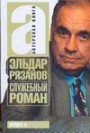 Рязанов Э.А. - Служебный роман обложка книги