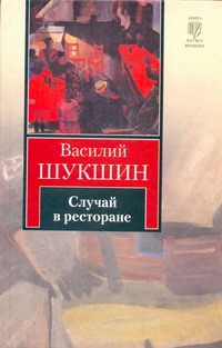 Шукшин В. М. - Случай в ресторане обложка книги