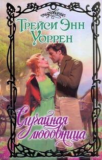 Уоррен Т.Э. - Случайная любовница обложка книги