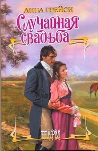 Грейси А. - Случайная свадьба обложка книги