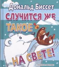 Биссет Дональд - Случится же такое на свете! обложка книги