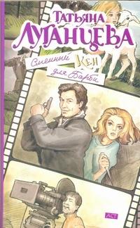 Луганцева Т.И. - Сменный Кен для Барби обложка книги