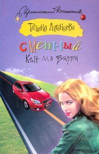 Сменный Кен для Барби Луганцева Т.И.