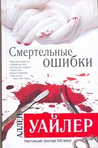 Уайлер Аллен - Смертельные ошибки обложка книги