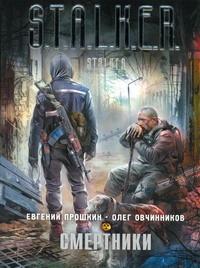 Прошкин Евгений - Смертники обложка книги