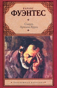 Фуэнтес К. - Смерть Артемио Круса обложка книги