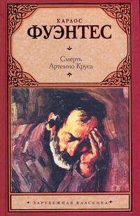 Смерть Артемио Круса Фуэнтес К.