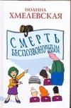 Хмелевская И. - Смерть беспозвоночным обложка книги
