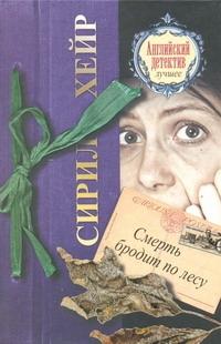 Хейр Сирил - Смерть бродит по лесу обложка книги