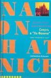 Леон Д. - Смерть в Ла-Фениче обложка книги