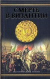 Кристева Юлия - Смерть в Византии обложка книги
