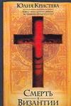 Кристева Юлия - Смерть в Византии' обложка книги