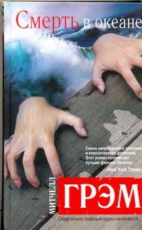 Грэм Митчелл - Смерть в океане обложка книги