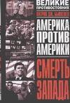 Бьюкенен П.Д. - Смерть Запада' обложка книги