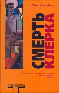 Кэмпбелл Фиона - Смерть клерка обложка книги