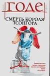 Годе Л. - Смерть короля Тсонгора обложка книги
