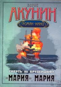 Акунин Б. - Смерть на брудершафт. [В 10 фильмах]. Фильма седьмая: Мария, Мария... обложка книги