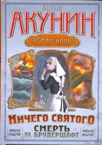Акунин Б. - Смерть на брудершафт. [В 10 фильмах]. Фильма седьмая: Мария, Мария... . Фильма обложка книги