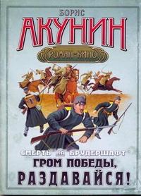 Акунин Б. - Смерть на брудершафт. Гром победы, раздавайся! обложка книги